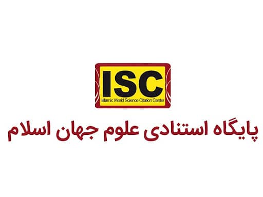 پایگاه ISC