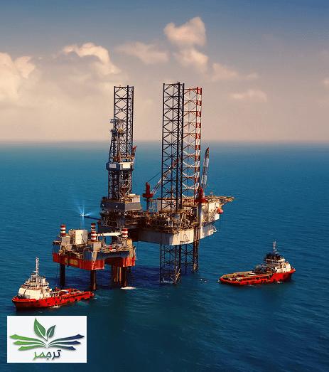 ترجمه تخصصی نفت