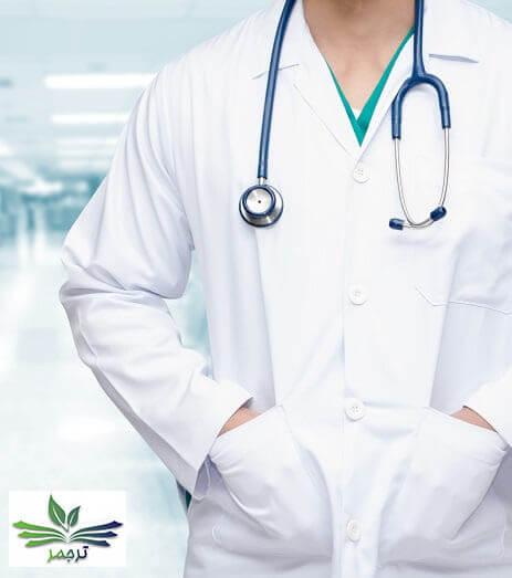 ترجمه تخصصی پزشکی